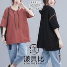 【YOUNGBABY中大碼】袖拼色條垂繩連帽寬鬆上衣.黑/紅 (36-52)