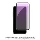 Apple iPhone XR (一般滿版) 抗藍光玻璃貼 抗藍光貼膜 鋼化玻璃貼 保護貼