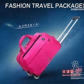 拉桿包 手提拉桿包女中學生大容量旅行包男短途輕便行李包帆布箱包T 4色