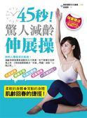 (二手書)45秒!驚人減齡伸展操:性感鎖骨、纖纖手臂、完美S腰線、緊實翹臀,一次美到..