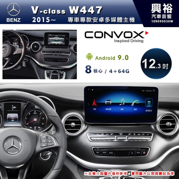 【CONVOX】2015~年BENZ V-class W447專用12.3吋螢幕安卓主機*藍芽+導航+安卓*8核4+64※倒車選配