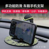 手機架汽車支架車用創意公仔車上支撐導航架卡扣式車內防滑墊消費滿一千現折一百