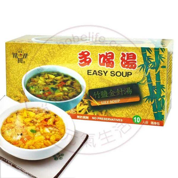 多喝湯竹鹽金針湯(每盒內含10份隨身包) – 高地川田佳