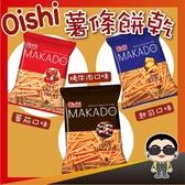 歐文購物 外國零食 台灣現貨 東南亞餅乾 印尼 Oishi 薯條餅乾 起司 番茄 烤牛肉 零嘴