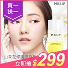 MKUP美咖 山茶花修護眼唇卸妝液(15...