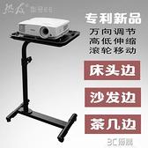 投影機儀伸縮支架落地架床頭沙發邊靠墻大小投影儀通用投影三角架HM 3C優購