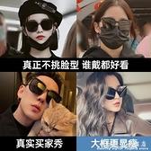 GM墨鏡女2021年新款潮大臉顯瘦網紅太陽眼鏡男士開車專用防紫外線 科炫數位