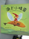 【書寶二手書T4/少年童書_HGU】海上小精靈_張一喬, 瑪麗-丹