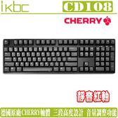 [地瓜球@] ikbc CD108 PBT 鍵帽 機械式鍵盤 Cherry 靜音紅軸