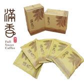 【滿香】泰國金三角掛耳式咖啡三盒入(每盒5包,1包/10g)