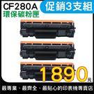 HP CF280A/ 80A 【促銷三支組,環保碳粉匣】黑色 適用 Pro400 M425dn/M425dw/M401d/M401dn/M401dw/M401n
