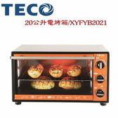 【TECO東元】20公升大烤箱XYFYB2021 /保溫/大型/美味料理