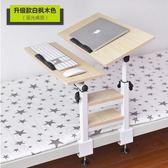 筆電桌 床上用 簡約折疊宿舍良品懶人書桌小桌子 寢室學習【七夕情人節限時八折】