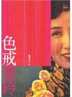 二手書博民逛書店 《色戒愛玲》 R2Y ISBN:9866873366│蔡登山