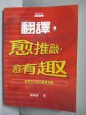 【書寶二手書T1/大學文學_KCS】翻譯,愈推敲,愈有趣_原價350_陳錫蕃