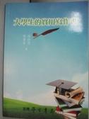 【書寶二手書T9/少年童書_OMY】大學生的實用寫作書_趙修霈、張書豪