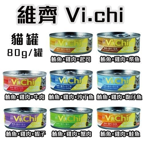『寵喵樂旗艦店』【24罐】Vi.chi 維齊 化毛貓罐頭 8種口味80g
