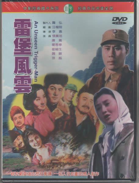 雷堡風雲  DVD   (購潮8)