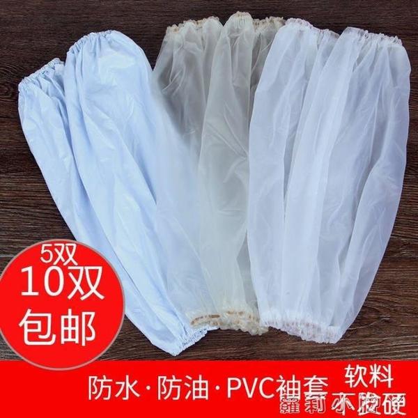 防水套袖包郵成人工作PVC防油防污耐磨加厚廚房食品廠批勞保袖套 蘿莉新品