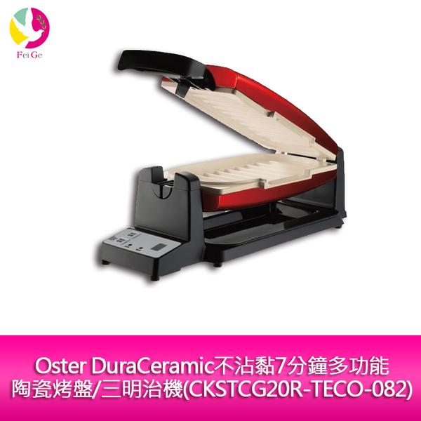 Oster DuraCeramic不沾黏7分鐘多功能陶瓷烤盤/三明治機(CKSTCG20R-TECO-082)