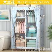 布衣櫃簡易衣櫃簡約現代經濟型組裝實木布衣櫃衣櫥省空間臥室櫃子宿舍小 LH3071【3C環球數位館】