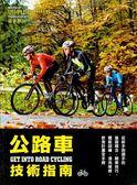 (二手書)公路車技術指南:從新手到選手的基礎概念、騎乘技巧、體能訓練、清洗維修..