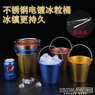 不銹鋼冰桶加厚KTV酒吧歐式冰塊粒桶大號虎頭冰桶紅酒電鍍CY『新佰數位屋』