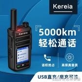 對講講機講戶外小型迷你器5000公里無線公網插卡民用全國手持臺4g NMS生活樂事館