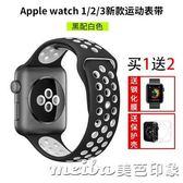 適用蘋果apple watch2錶帶iwatch3運動型耐克硅膠錶帶38/42mm男女 美芭