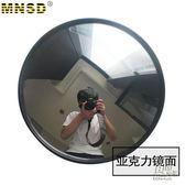MNSD 室內超市防盜防偷反光凸面鏡 轉角鏡 亞克力鏡面 廣角鏡CY 自由角落