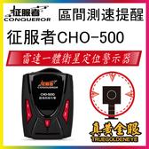台中安裝【真黃金眼】征服者 CHO-500 GPS雷達全頻測速器 超強四核引擎 流動+固定測速全對應