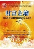 財富金鑰:徹底解開心靈創富密碼的24堂課(1書 DVD)