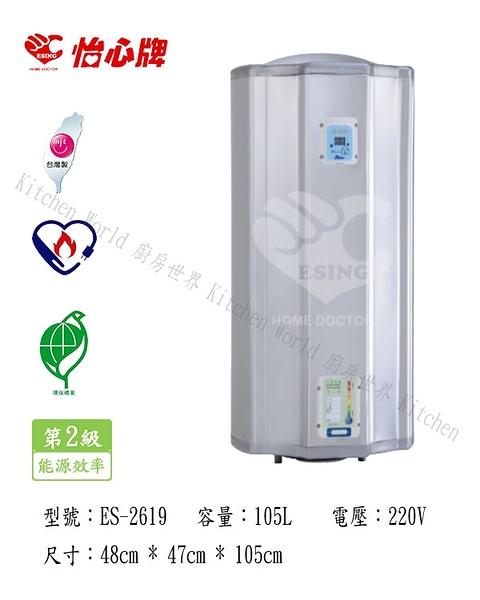 【PK廚浴生活館】高雄 怡心牌 ES-2619 105L 直掛 電能 熱水器 電熱水器 ☆ 實體店面 可刷卡