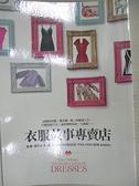 【書寶二手書T8/翻譯小說_CIZ】衣服故事專賣店_愛琳麥肯