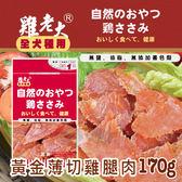 [寵樂子]《雞老大》寵物機能雞肉零食 - CBP-01 黃金薄切雞腿肉 170g / 狗零食