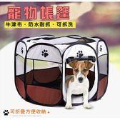 寵物帳篷 八角帳篷 可折疊 寵物帳篷 寵物露營帳篷 寵物窩 寵物籠 【G00073】