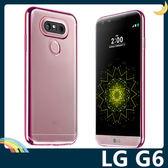 LG G6 H870 電鍍半透保護套 軟殼 裸機手感 超薄防刮 指環支架 全包款 矽膠套 手機套 手機殼