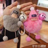 韓國鈴鐺汽車鑰匙扣女可愛獺兔毛絨睡眠娃娃鑰匙錬情侶包掛件  茱莉亞嚴選