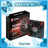 MSI 微星 Torx Fan 風扇
