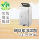 腳踏式清潔箱/G110