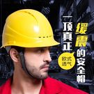 加厚abs工地電工建築工程施工領導監理透氣防砸頭盔可印字 七色堇