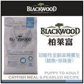 【行銷活動73折】*KING WANG*《柏萊富》blackwood 功能性滋補養生犬糧 鯰魚加麥 30磅
