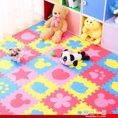 泡沫地墊拼接臥室家用海綿鋪地板墊子塑料加厚兒童拼圖地墊QM『櫻花小屋』
