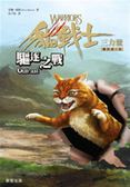 (二手書)貓戰士三部曲三力量之三:驅逐之戰