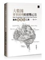 二手書博民逛書店《大數據專案經理的實戰心法: 善用視覺化工具》 R2Y ISBN:9789864343423