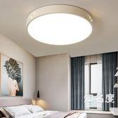 吸頂燈 LED吸頂燈長方形燈具客廳簡約現代大氣臥室創意家用房間陽台T 2色