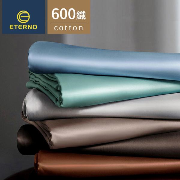 80支600織紗 高織密長絨棉床包三件組 雙人/加大【超細紗線 肌膚零刺激 裸睡首選】ETERNO 600T (A-nice)