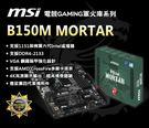 【台中平價鋪】全新 MSI 微星  B1...