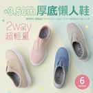 (限時↘結帳後1280元)BONJOUR免綁帶!二穿輕量厚底懶人休閒鞋(6色)