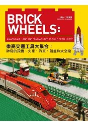Brick Wheels:樂高交通工具大集合,神奇的飛機、火車、汽車、船隻和太空